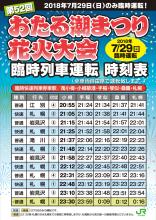 第52回おたる潮まつり臨時列車時刻表