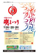 開催当日のイベント予定が掲載されたPRチラシの表紙