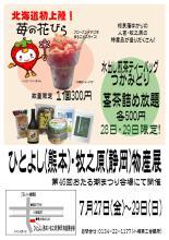 ひとよし(熊本)・牧之原(静岡)物産展