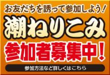 潮ねりこみ(第47回おたる潮まつり)参加募集!