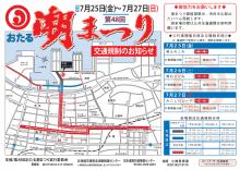 2014年の交通規制について