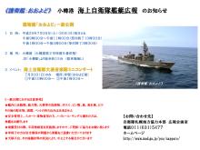 小樽艦艇広報お知らせ