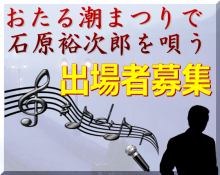 ステージ企画「おたる潮まつりで石原裕次郎を唄う」出場者募集!