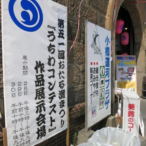 2017.7.28-30 うちわコンテスト